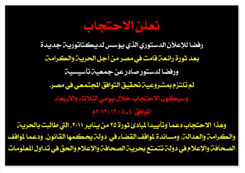 إعلان الاحتجاب3